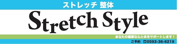 stretch style ストレッチスタイル